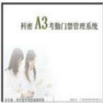 科密a3考勤门禁管理系统 5.0.0.119 中文免费版