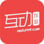 互动作业app下载 3.25.1 最新安卓版