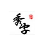 秀字写作下载 3.3 官方版