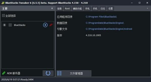 BlueStacks Tweaker(蓝叠模拟器调试工具) 6.5.5 官方版