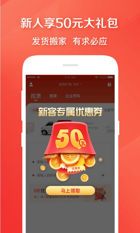 快狗打车app下载我要用车 5.9.5 最新安卓版