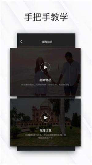 相皮擦软件下载 1.0.1 安卓版