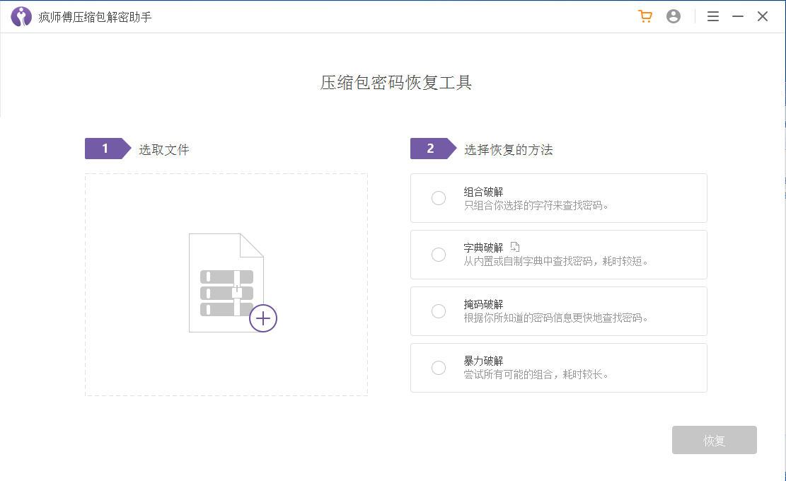 疯师傅压缩包解密助手下载(附注册码) 3.2.0.1 免费版