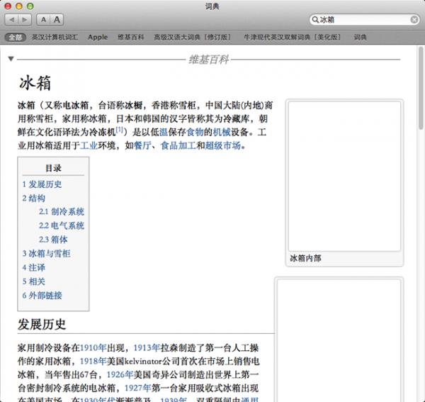 alfred mac版