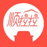 顺拉拉app下载 1.3 安卓版