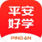 平安好学app下载 4.8.4 免费版