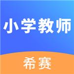 小学教师资格考试软件下载 2.7.6 手机版