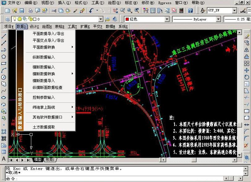 纬地道路设计软件8.0下载 免费版 1.0