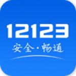 交管12123app下载 2.4.9 官方版