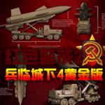 红色警戒2兵临城下4win10兼容版下载 中文黄金版 1.0