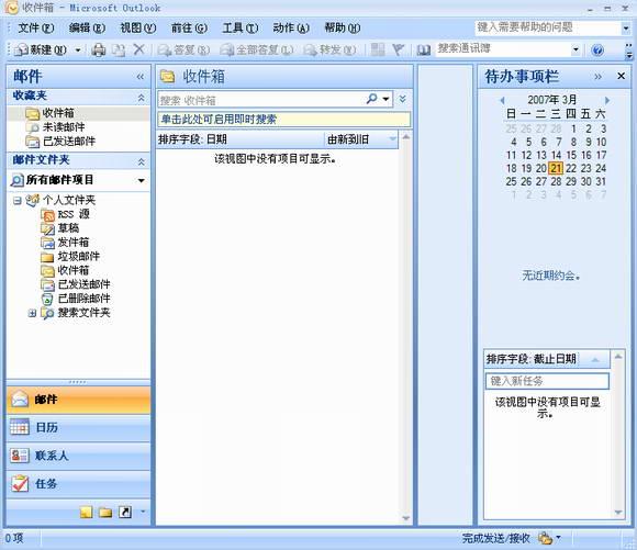 office2021专业增强版最新免费版