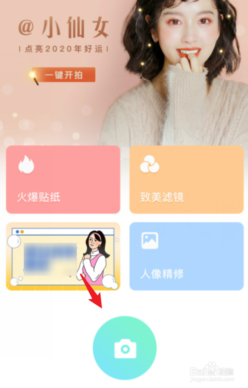 Faceu激萌下载最新版2020 5.7.0 安卓最新版
