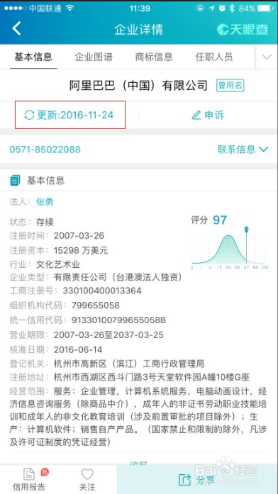 天眼查app下载最新版 10.8.0 官方版
