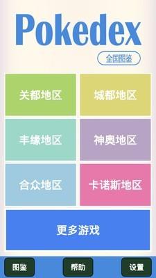 神奇寶貝圖鑒app 3.7.20190710 安卓版