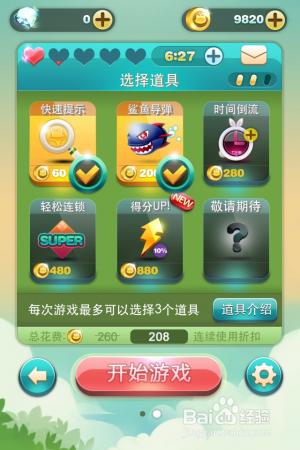 天天爱消除破解版无限金币钻石版 1.88.0 最新免费版