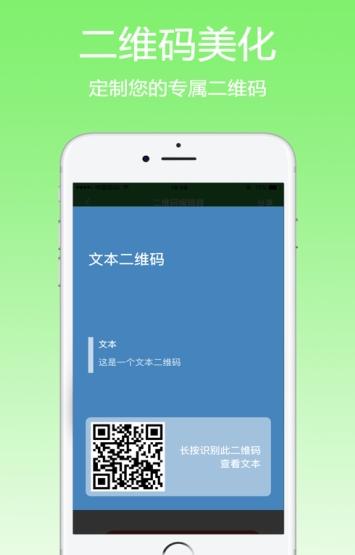 FQ二維碼app下載免費版 1.0 蘋果版