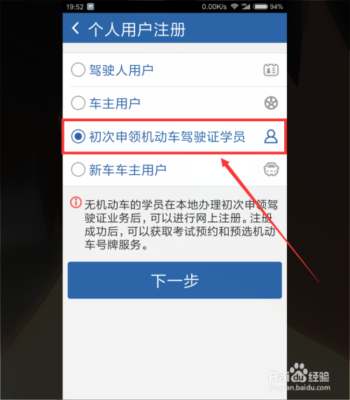 交管12123官网app下载安卓版 2.5.0 最新版