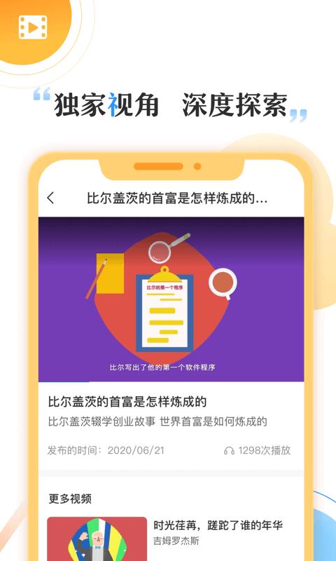 快财商学院app 1.1.0 安卓版