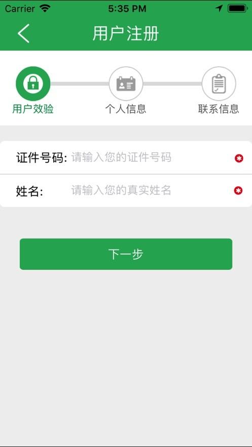 人保健康自助app 5.0.0 安卓版