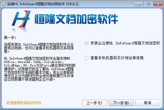 恒隆文档加密软件 8.8.2 官方版