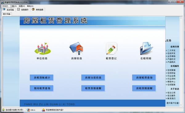 宏达房屋租赁管理系统下载预览图