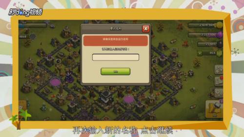 部落冲突破解版下载无限砖石金币免费版 13.369.13 无限兵力版