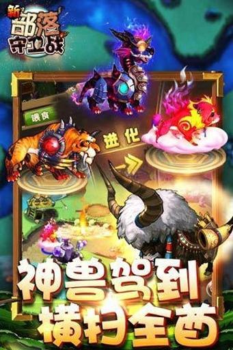 新部落守卫战最新版本(附攻略秘籍) 3.26.0 安卓版