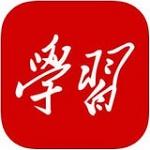学习强国下载官方版 2.14.1 安卓版