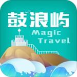 神奇鼓浪屿下载手机版 2.4.6 安卓版