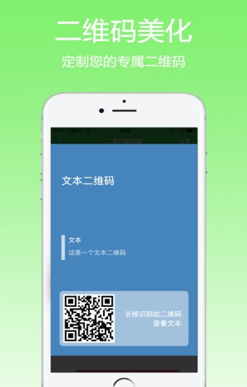 FQ二維碼app下載免費版