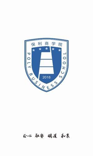 保利商学院app