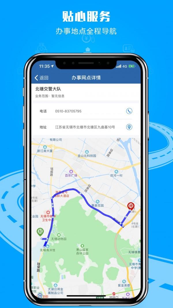 交管12123官网app下载安卓版