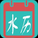 水族日历APP 2.0.2 安卓版