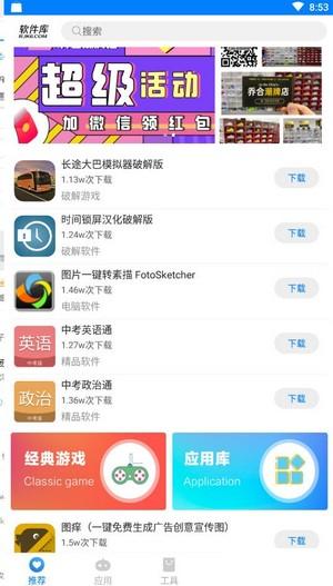 阡陌软件库app下载官方版