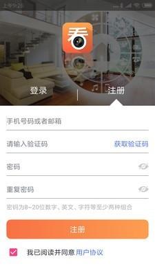 看护家app远程监控 3.9.5 最新版
