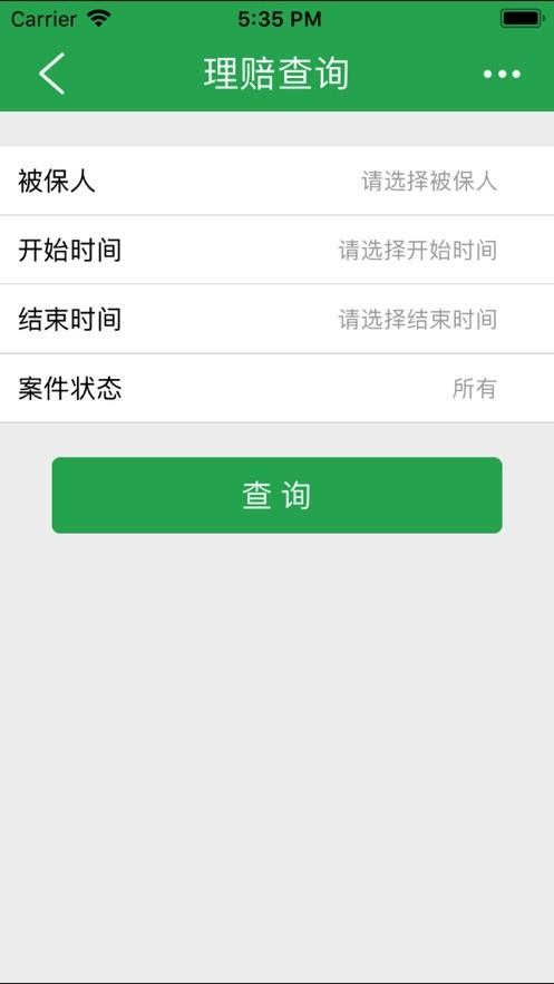 人保健康自助app
