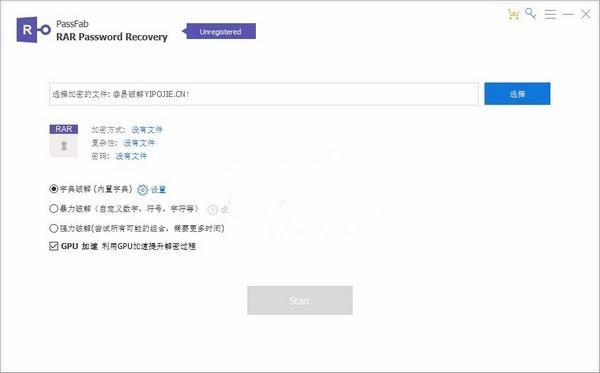 PassFab RAR Password Recovery(RAR文件解密软件)