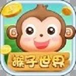 猴子世界手游下载破解版 1.2.3 免费版
