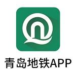 青岛地铁app 3.0.2 安卓版