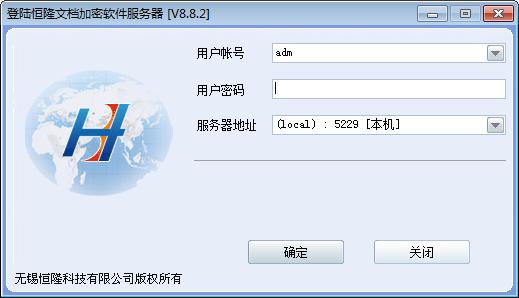 恒隆文档加密软件