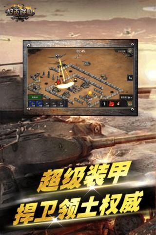 战地装甲游戏下载 1.0 官方版