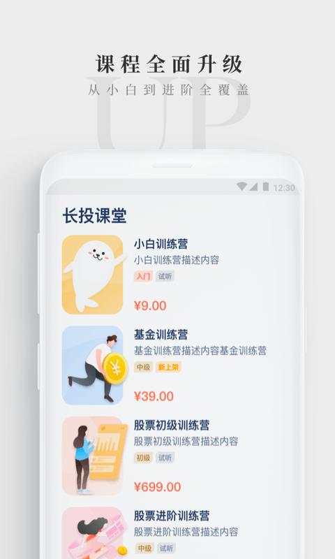 長投學堂app下載最新版 2.11.0 安卓版