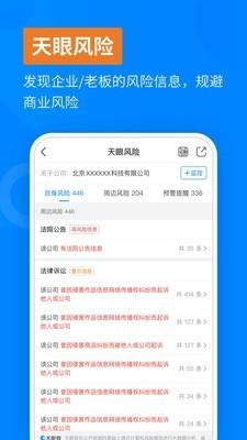 天眼查app下载最新版