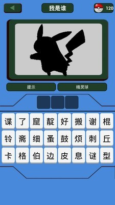 神奇寶貝圖鑒app