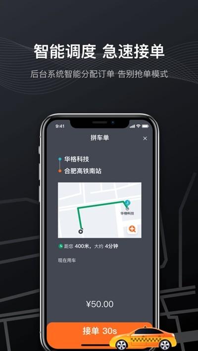 快步打车司机端下载 1.0.4 安卓版