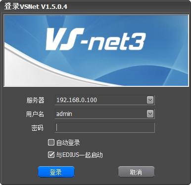 VSNet客户端下载预览图