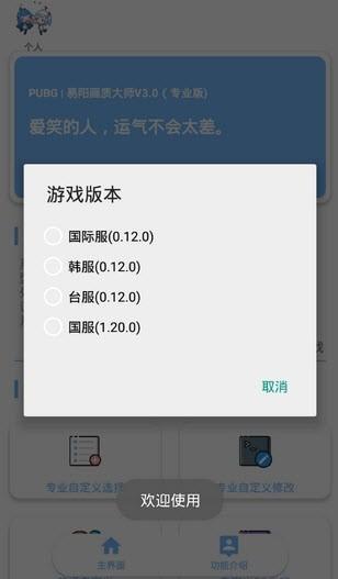 画质大师最新版下载安装 2.0 安卓版