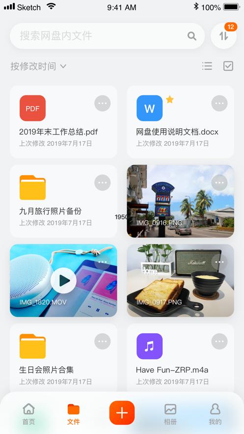 阿里云网盘官方下载 1.0.0 安卓版