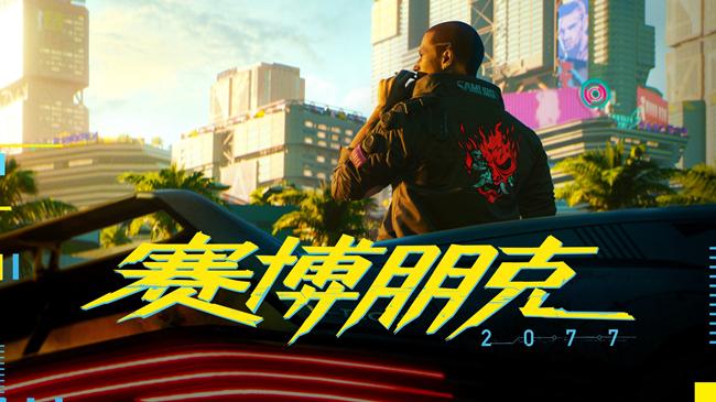 赛博朋克2077下载破解版 免安装免费中文版 1.0
