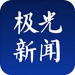 黑龙江极光新闻app下载安装 2.2.1 安卓版